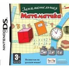 Занимательная математика. русская версия для DS