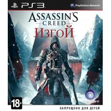 Assassin's Creed: Изгой русская версия для PS3