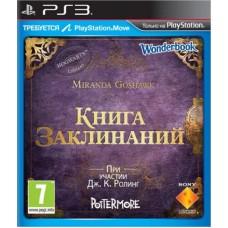 Книга заклинаний русская версия для PS3