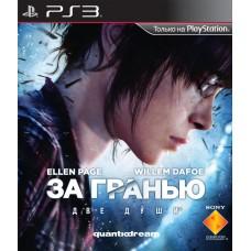 Игра для Playstation 3 За гранью: Две души русская версия