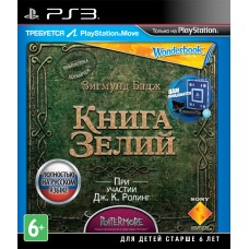 Книга Зелий русская версия PS3