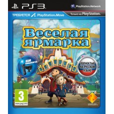 Веселая ярмарка русская версия для PS3