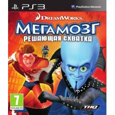 Мегамозг: Решающая схватка для PS3