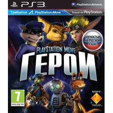 Герои PlayStation Move русская версия для PS3