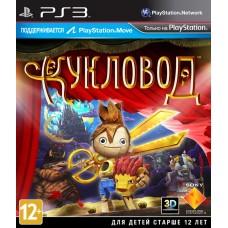Кукловод  русская версия для PS3