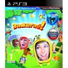 Зажигай! русская версия для PS3
