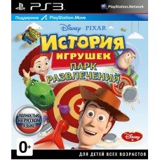История игрушек. Парк Развлечений русская версия для PS3