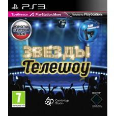 Звёзды телешоу русская версия для PS3