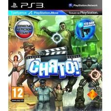 Снято! русская версия PS3