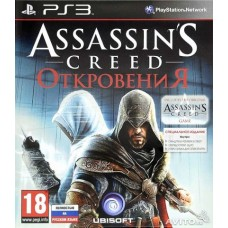 Assassin's Creed Откровения Special Edition русская версия для PS3