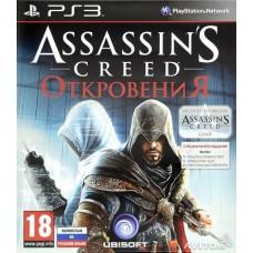 Assassin's Creed Откровения Special Edition русская версия для PS3