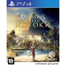 Assassin's Creed: Истоки русская версия для PS4