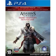 Assassin's Creed: Эцио Аудиторе. Коллекция русская версия для PS4