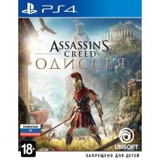 Assassin's Creed: Одиссея русская версия для PS4