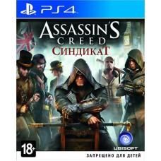 Assassin's Creed Синдикат Специальное издание для PS4