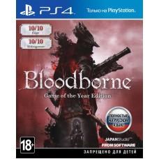 Bloodborne: Порождение Крови GOTY русские субтитры для PS4