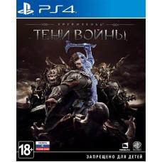 Игра для Playstation 4 Средиземье: Тени Войны русские субтитры