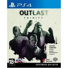 Outlast Trinity русские субтитры для PS4