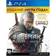 Ведьмак 3. Дикая Охота GOTY Edition русская версия для PS4