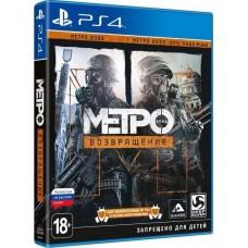Игра для Playstation 4 МЕТРО Возвращение русская версия