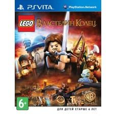 Lego Властелин Колец русские субтитры для PS Vita