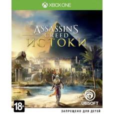 Assassin's Creed Истоки русская версия для Xbox One