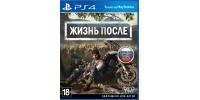 Жизнь после русская версия для PS4