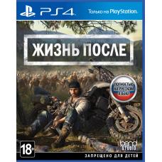 Игра для Playstation 4 Жизнь после русская версия