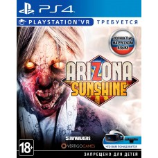 Arizona Sunshine для PlayStation VR