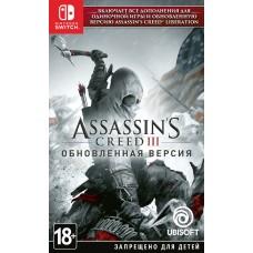 Assassin's Creed III - Обновленная версия русская версия для Nintendo Switch