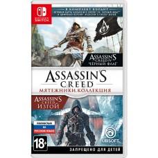 Assassin's Creed: Мятежники. Коллекция русская версия для Nintendo Switch