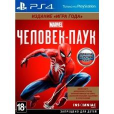 Marvel Spider-Man издание Игра Года русская версия для PS4
