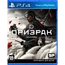Ghost of Tsushima (Призрак Цусимы) русская версия для PS4