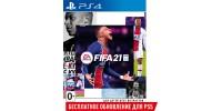 Fifa 21 русская версия для PS4