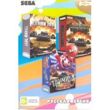 3in1 сборник игр для Sega (A-302)