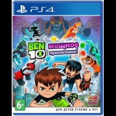 Ben 10: Мощное Приключение для PS4