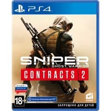 Sniper: Ghost Warrior Contracts 2 Стандартное издание русские субтитры ( PS4/PS5)