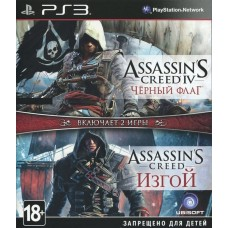 Игра для Playstation 3 2 в 1 Assassin's Creed IV Черный Флаг + Assassin's Creed: Изгой