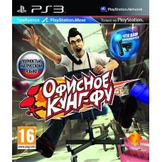 Офисное Кунг-Фу русская версия для PS3