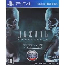 Игра для Playstation 4 Дожить до рассвета. Extended Edition русская версия