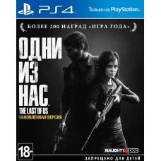 Игра для Playstation 4 Одни из нас. Обновленная версия русская версия
