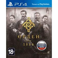 Игра для Playstation 4 Орден 1886 русская версия